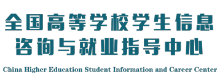 全國高等學校學生信息咨詢與就業指導中心