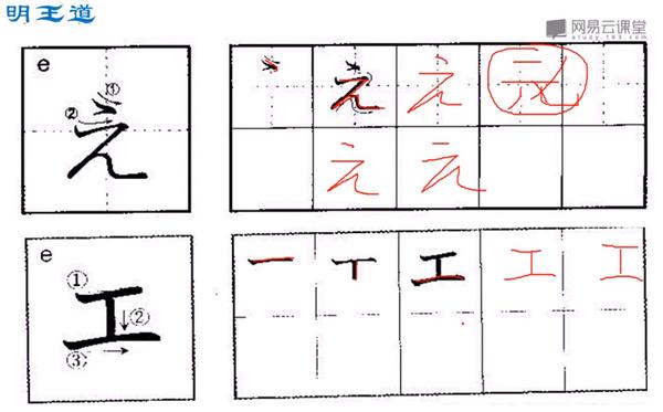 网易云课堂日语五十音图速记课程