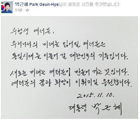韩国总统朴槿惠为韩国高考生加油