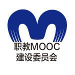 职教MOOC建设委员会