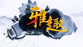 雅趣——春学期精选·艺术系列