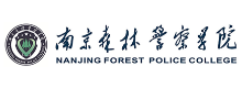 南京森林警察學院