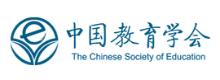 中國教育學會