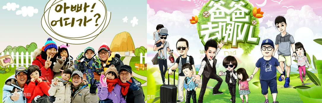 韩版爸爸去哪儿VS中国版爸爸去哪儿