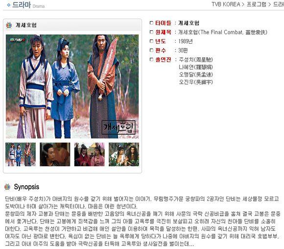韩国引进的周星驰主演电视剧《盖世豪侠》