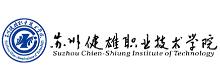 苏州健雄职业技术学院
