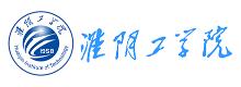 淮陰工學院