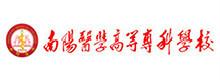 南阳医学高等专科学校