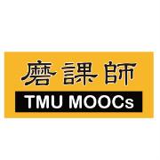 台北医学大学磨课师团队
