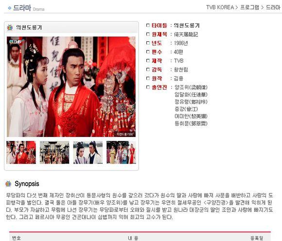 韩国引进的倚天屠龙记电视剧