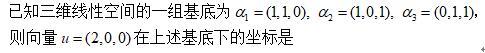 中国大学MOOC 2019春线性代数I(威海)(宋慧敏)(山东大学)1205837810 最新慕课完整章节测试答案