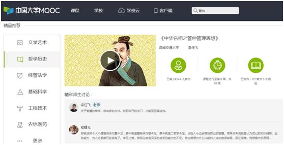 中国大学MOOC《中华名相之管仲管理思想》