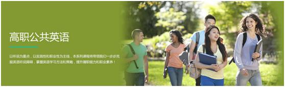 中国大学MOOC《高职公共英语(一)》