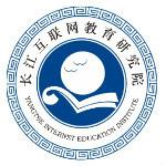 湖北长江互联网教育研究院