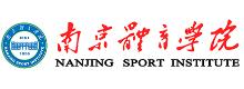 南京體育學院