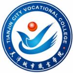 天津城市职业学院