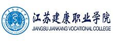 江苏建康职业学院