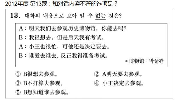 韩国高考中的语文题目