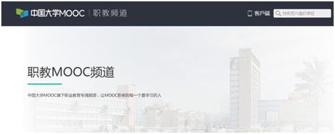 中国大学MOOC上线职教频道