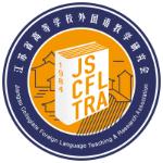江苏省高等学校外国语教学研究会