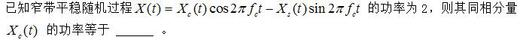 中国大学MOOC 通信原理(山西传媒学院)1452144228 最新慕课完整章节测试答案