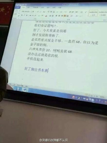 英语老师失声上课变逗比弹幕鲜师