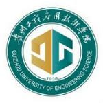 贵州工程应用技术学院