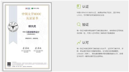 中国大学MOOC课程证书