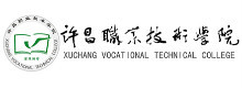 许昌职业技术学院