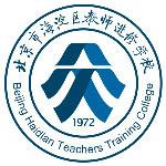 北京市海淀区教师进修学校