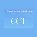 江苏省高等学校计算机等级考试中心