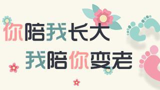 春学期精选·母亲节专题