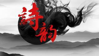 诗韵——春学期精选·诗歌专题
