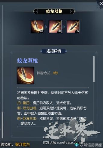 基础连招-蛟龙双枪-扫刺刺.png
