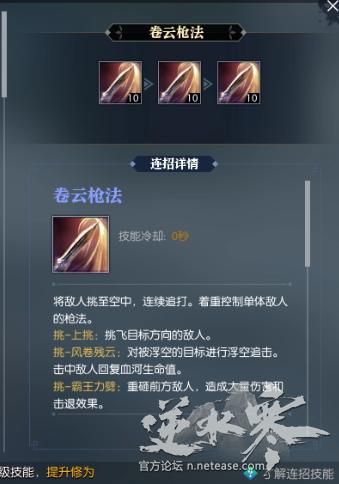 基础连招-卷云枪法.png