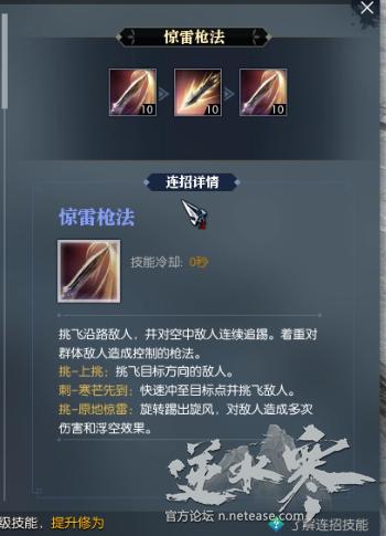 基础连招-惊雷枪法-挑刺挑.png