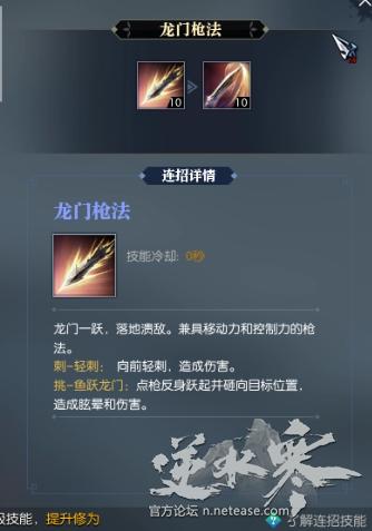 基础连招-龙门枪法-刺挑.png