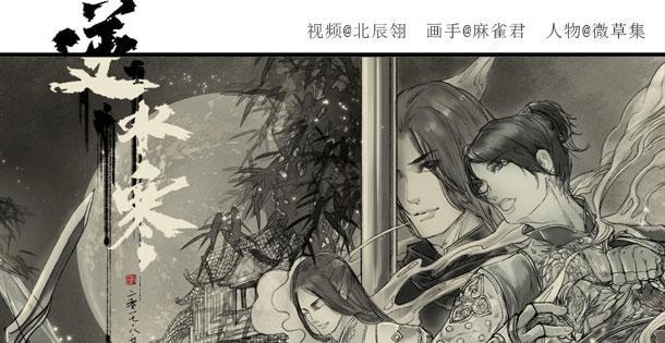【北辰翎】江湖再见---二测微草集纪念视频