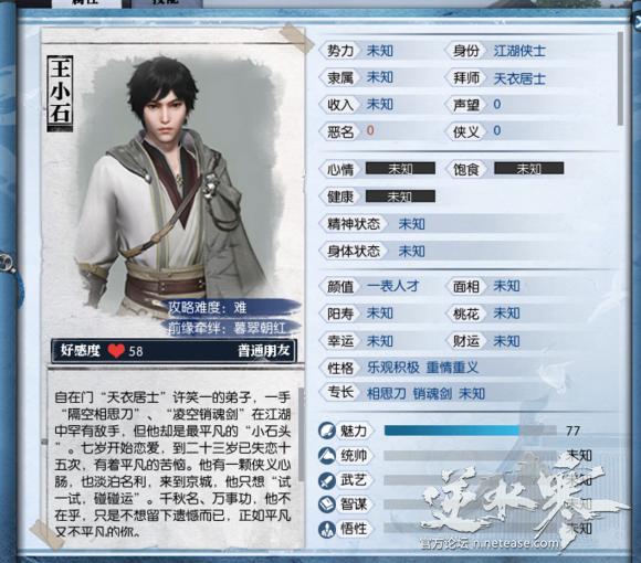 王小石1.jpg