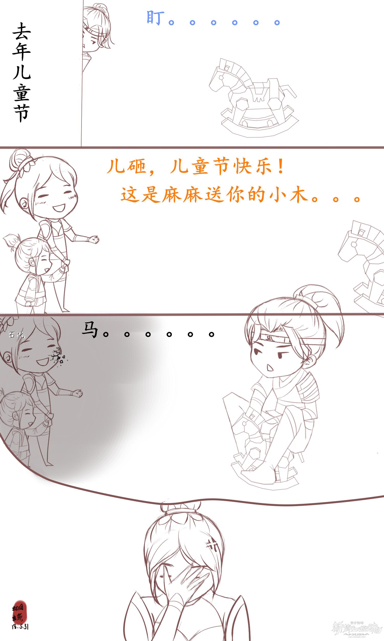 [手绘] 【名人堂】儿童节系列之二