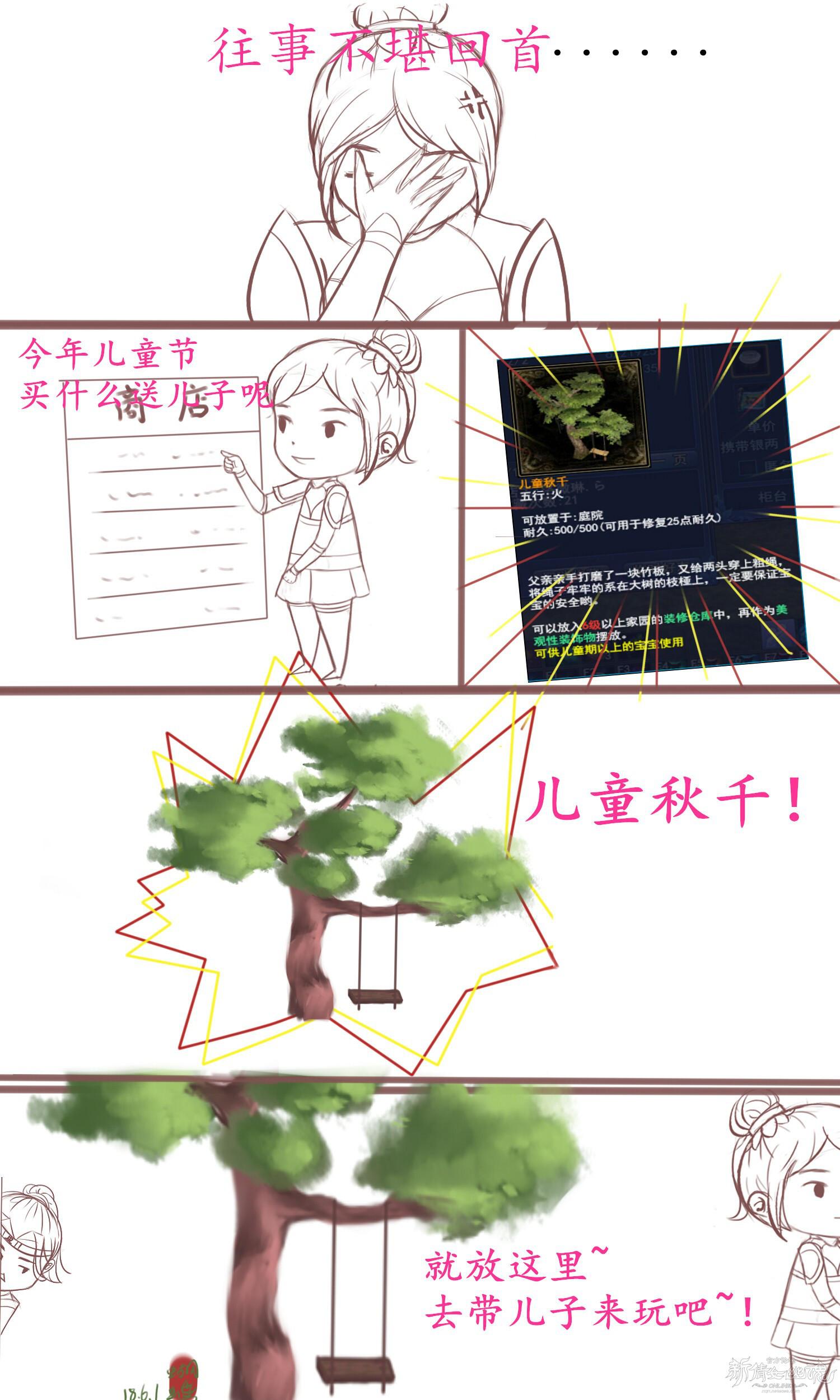 [手绘] 【名人堂】儿童节系列之三