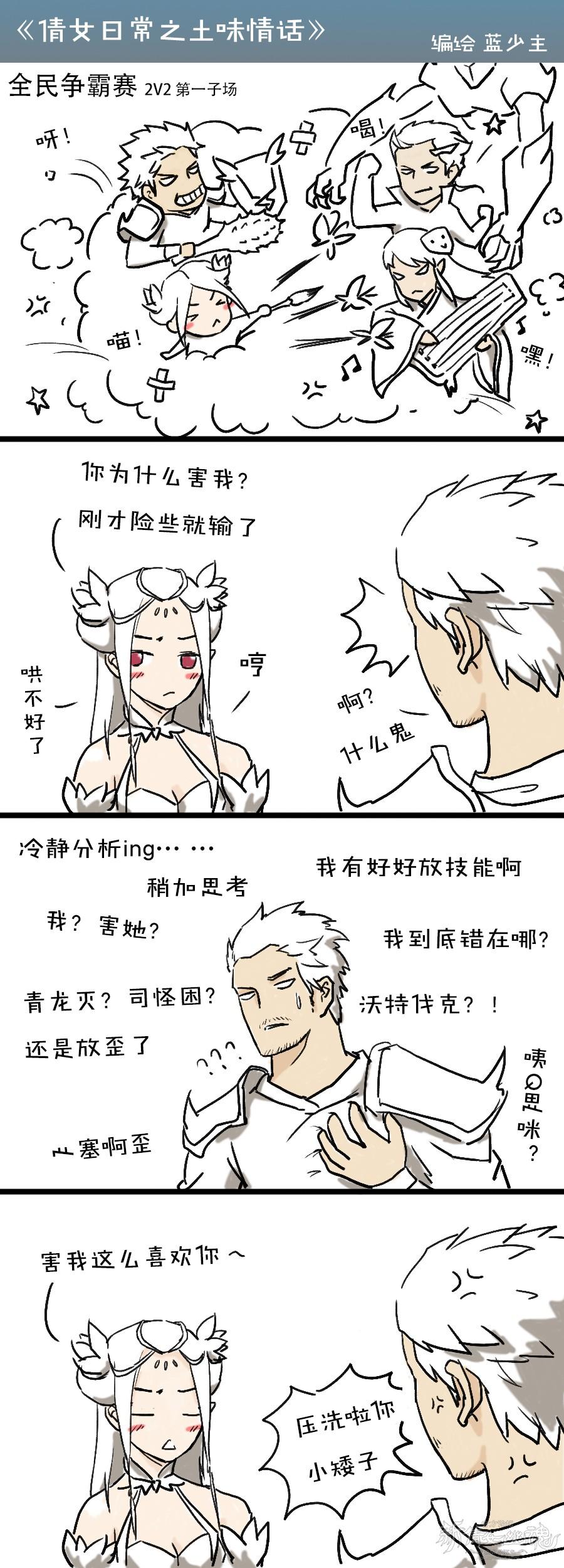 【名人堂】【条漫】《倩女日常之土味情话2》