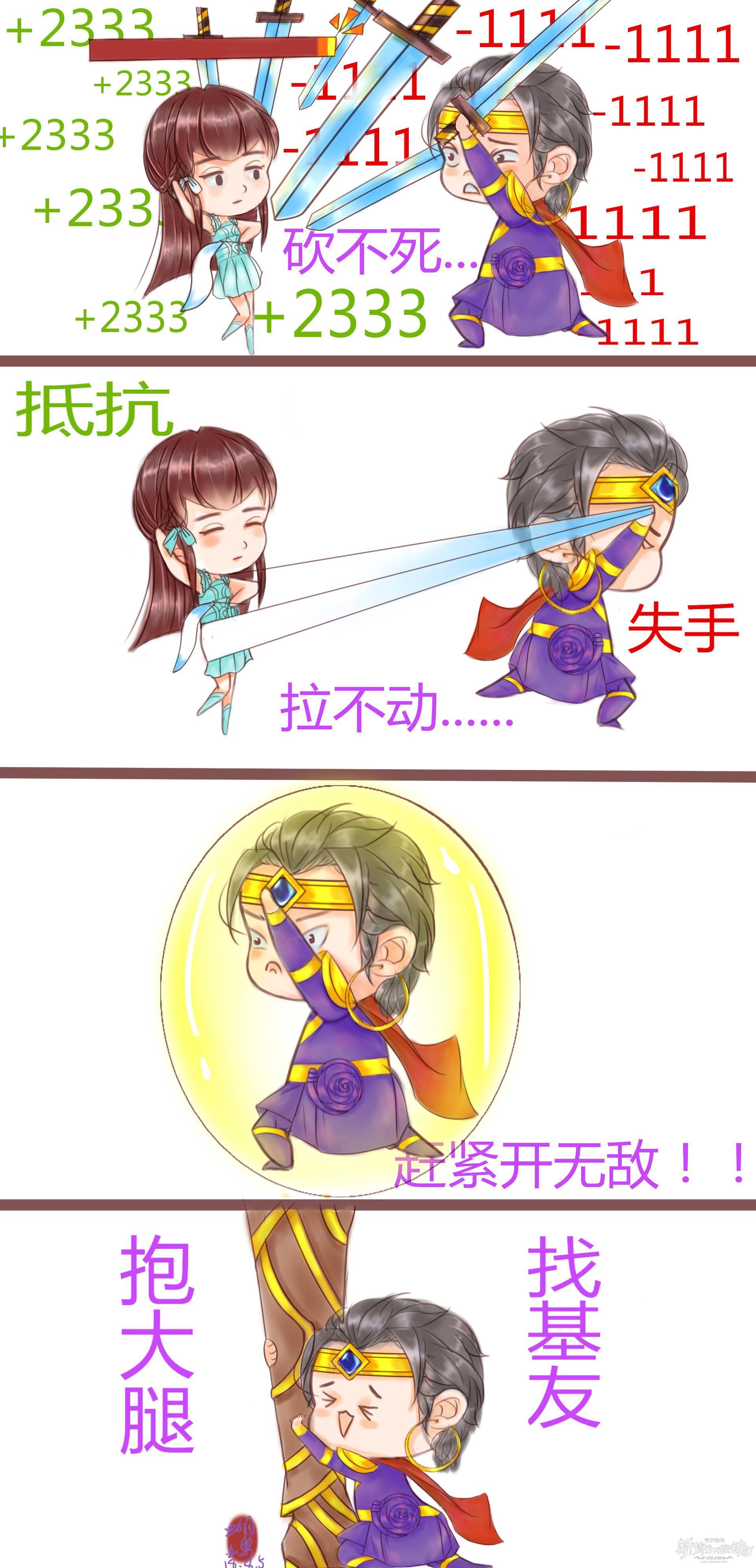 [手绘] 【名人堂】全民争霸赛之关爱侠客人人有责