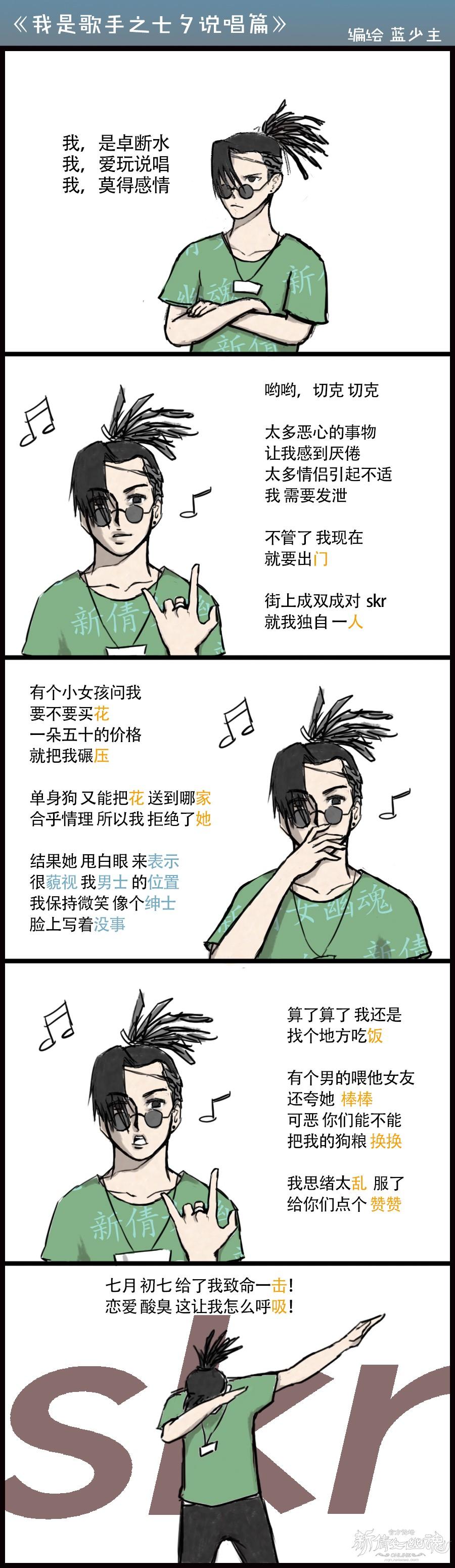【名人堂】【条漫】《我是个歌手——七夕篇》