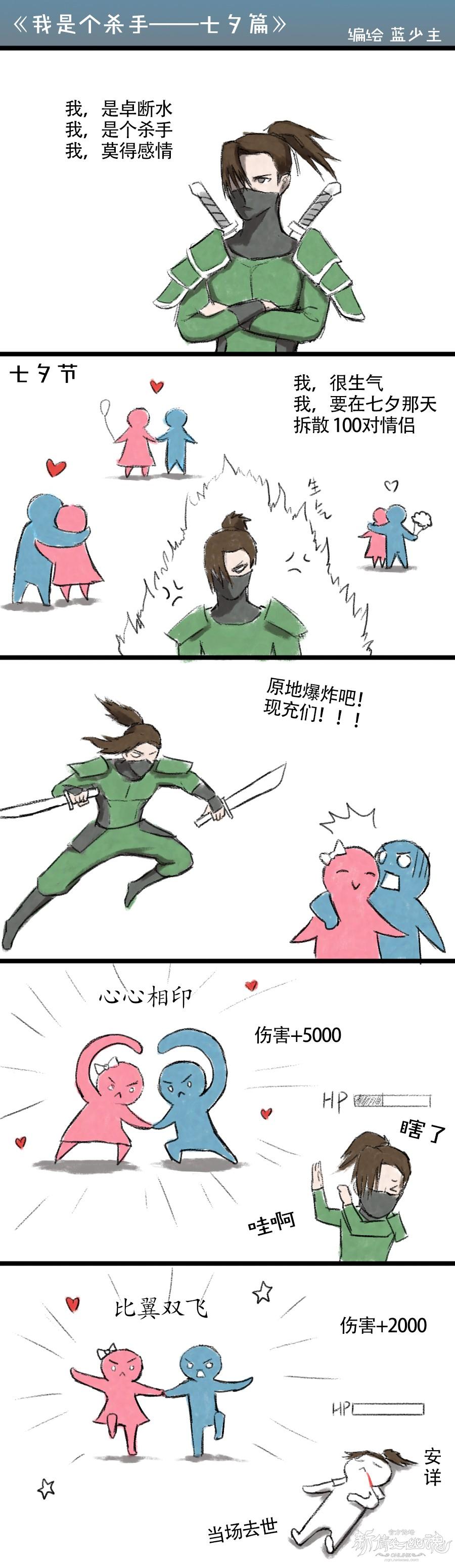 【名人堂】【条漫】《我是个杀手——七夕篇》