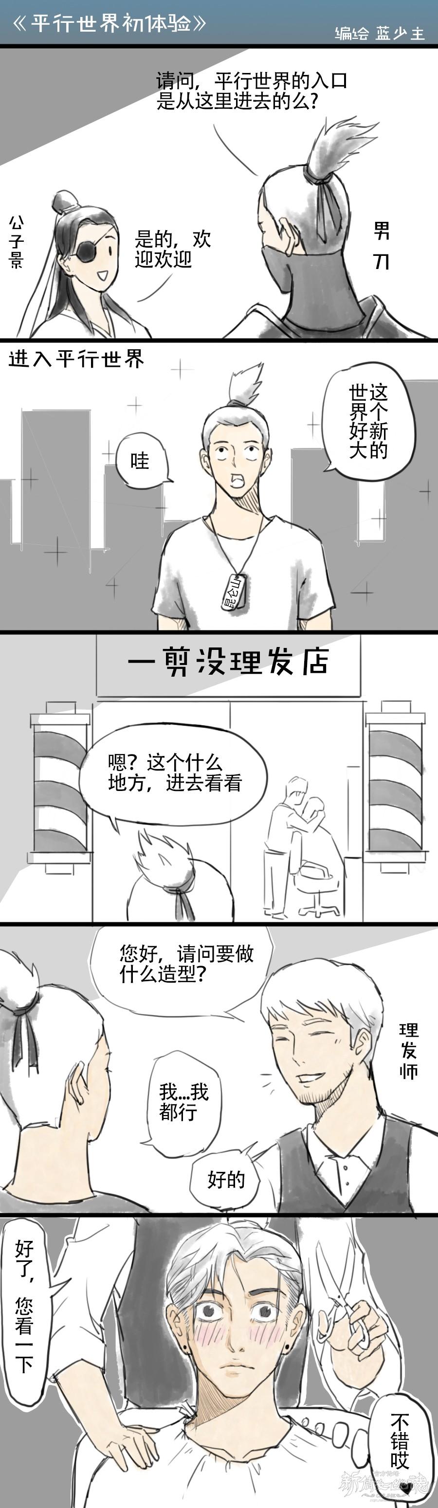 【名人堂】【条漫】《平行世界初体验1》