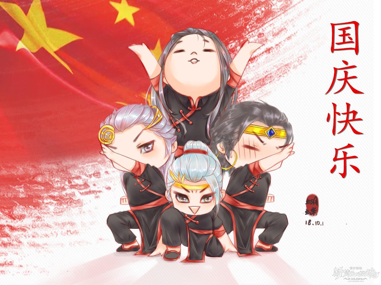 [手绘] 【名人堂】国庆快乐~