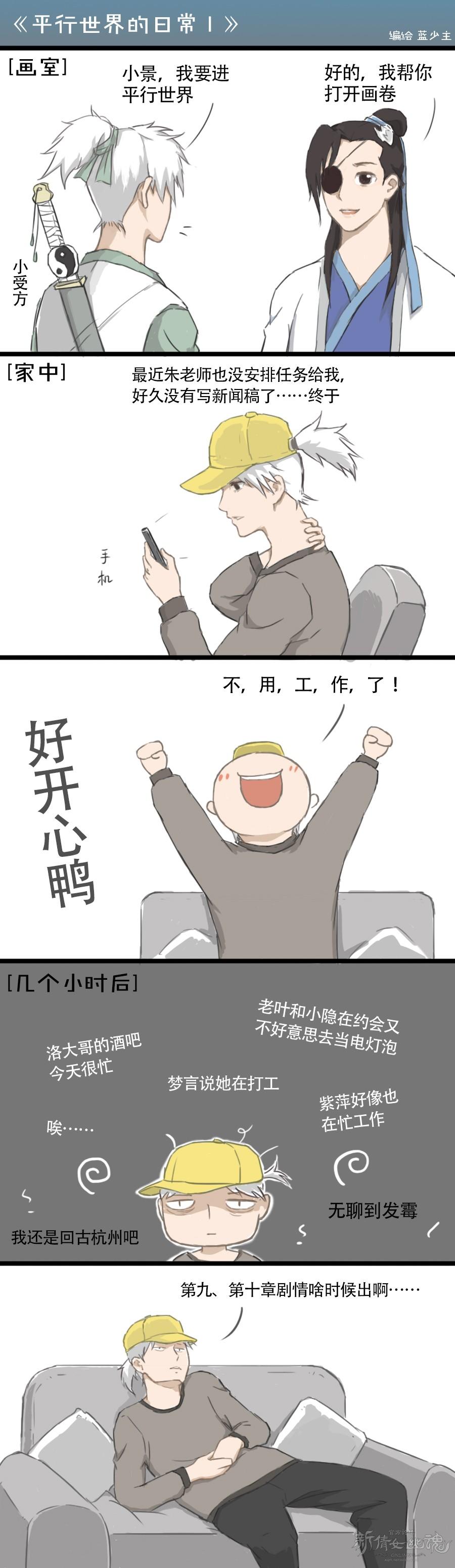 【名人堂】【条漫】《平行世界日常1》