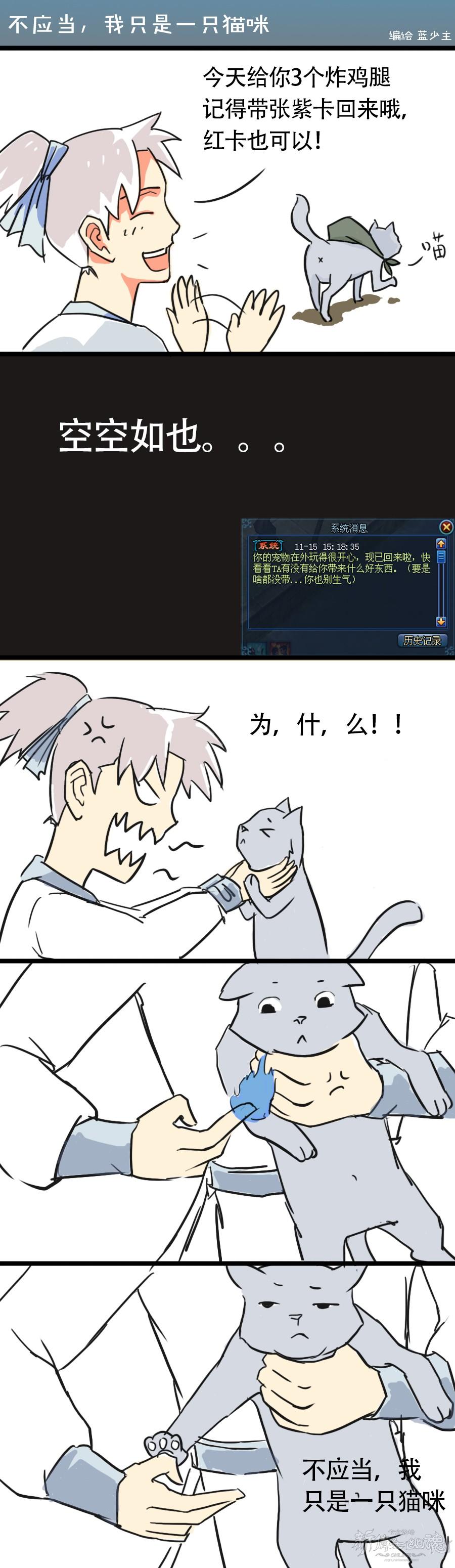 【名人堂】【条漫】《不应当我只是只猫》