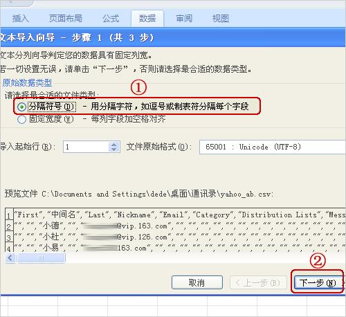 导出的雅虎通讯录出现乱码怎么办?
